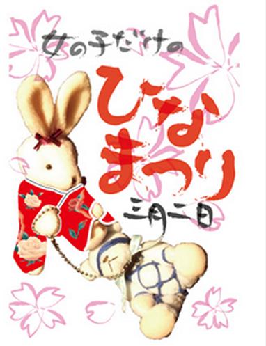女の子の雛祭り〜コスプレde女子会〜jail OSAKA