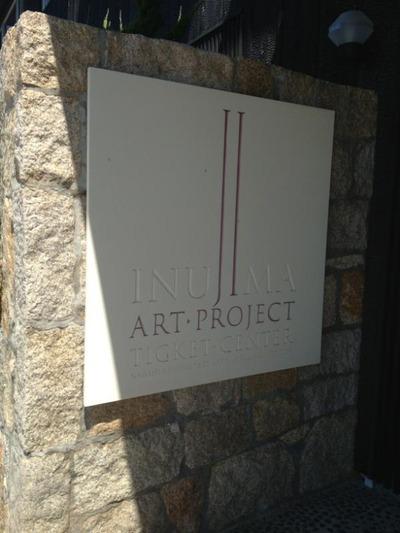 犬島アートプロジェクト