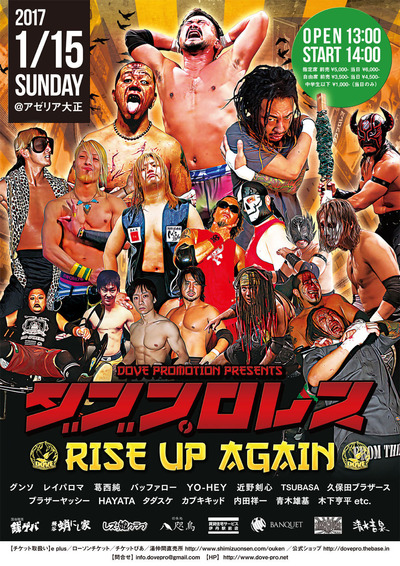 2017年1月15日(日)ダブプロレス「RISE UP AGAIN」大阪大会