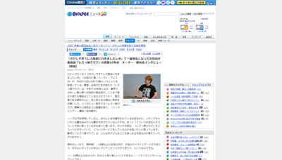 インタビュー記事ニュース