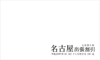 名古屋出張割引ブログ