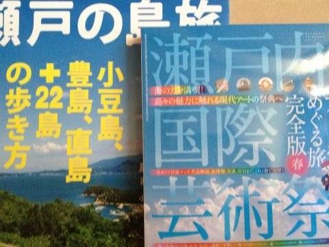 瀬戸内国際芸術祭2013年