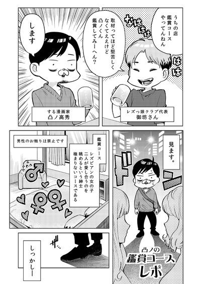 レズ風俗鑑賞レポ0001