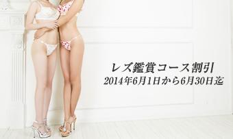 6月レズ鑑賞割引