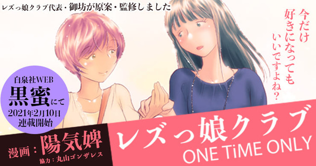 onetimeonly2