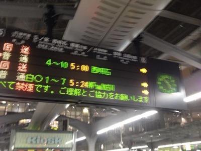 大阪始発西明石行き