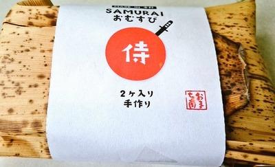 samuraiomusubi
