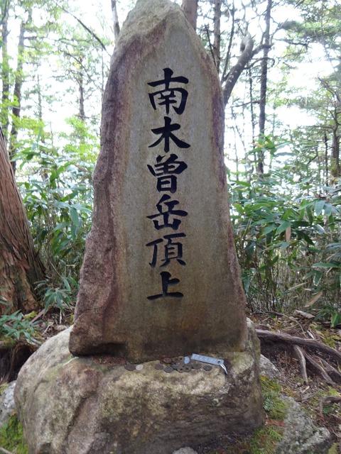 9月隊集会登山キャンプ_180930_0084