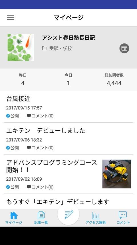 170916ブログ4,444人