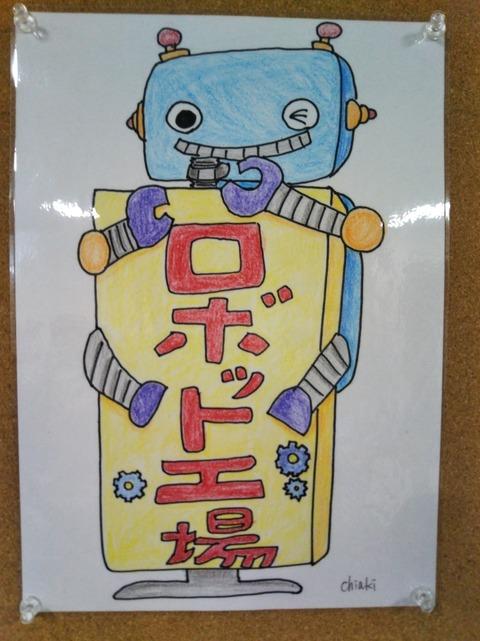 170512ロボット工場イラスト