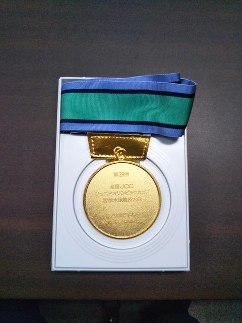 170331野上君メダル