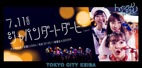 TCK_banner_JDD_main_shita_0529