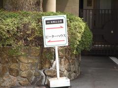 J スメ 東郷神社002