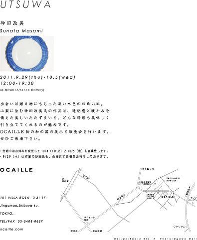 オカイユ(WEB用DM2)