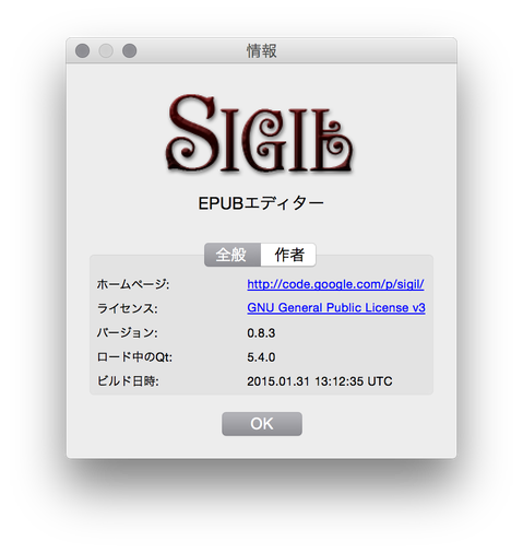 Sigil for Macをインストールしてみました