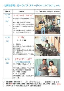 北斎 月一ライブ20190107