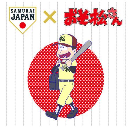 【速報】侍ジャパンと「おそ松さん」のタイアップが決定!