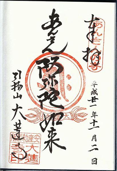 洛陽三十三所観音霊場大蓮寺 (京都市)の御朱印