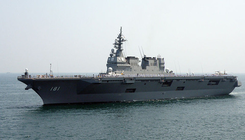 DDH-181「ひゅうが」