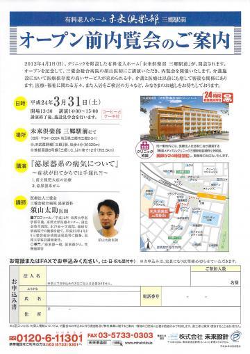 2012年03月15日16時34分15秒_convert_20120315163729