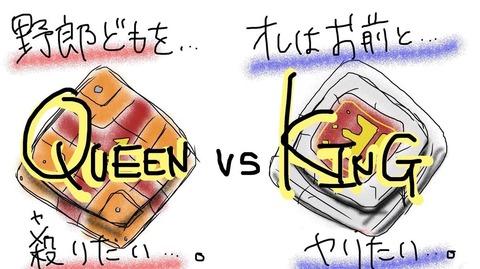 第3回クイキン戦クイーン組キング組ゲスト発表