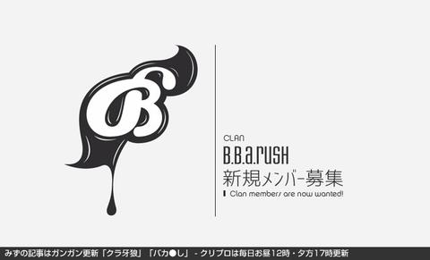 クランBBARush募集要項は下記画像をクリック