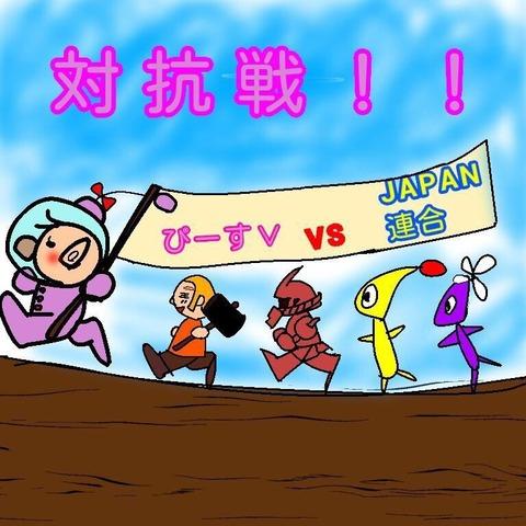 クラクライベントぴーすv対JAPAN連合対抗戦