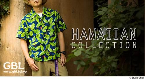 a-GBL ハワイアンコレクション