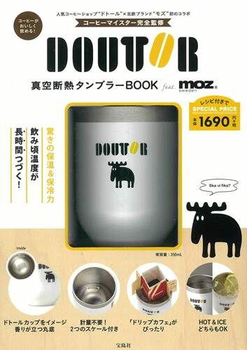 a-DOUTOR 真空断熱タンブラーBOOK feat. moz
