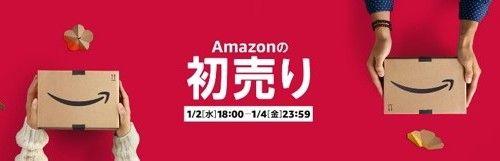 アマゾン初売り