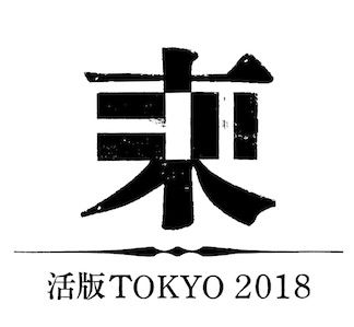 logo2018_0408small