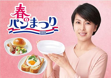 祭り 春の 皿 パン