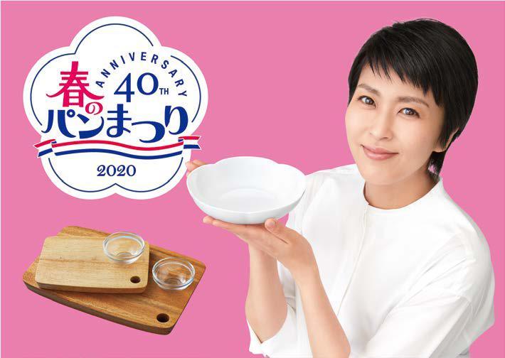 2021 パン 皿 ヤマザキ 祭り 春の