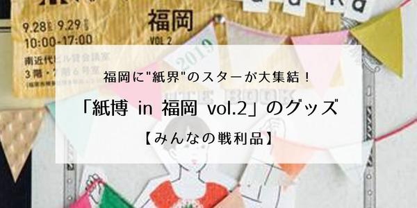 紙博 in 福岡 vol.2のグッズ