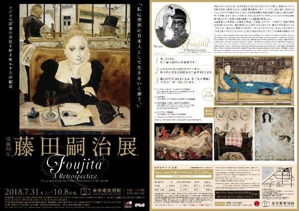 藤田嗣治の没後50年を節目とした大回顧展「没後50年 藤田嗣治展」が東京都美術館、そして京都国立近代美術館で開催されます。