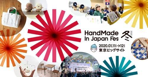 A-ハンドメイドインジャパンフェス冬(2020)