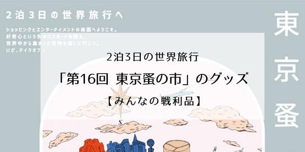 第16回 東京蚤の市