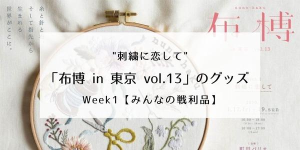 布博 in 東京 vol.13 week1のグッズ
