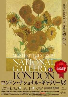 a-ロンドン展チラシ
