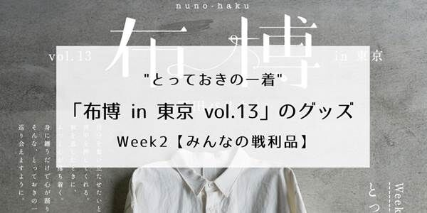 A-布博 in 東京 vol.13 week2のグッズ