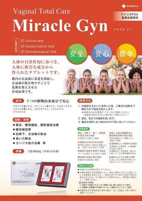 M-gyn_A4_0712_page-0001
