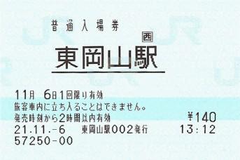 higashiokayama002