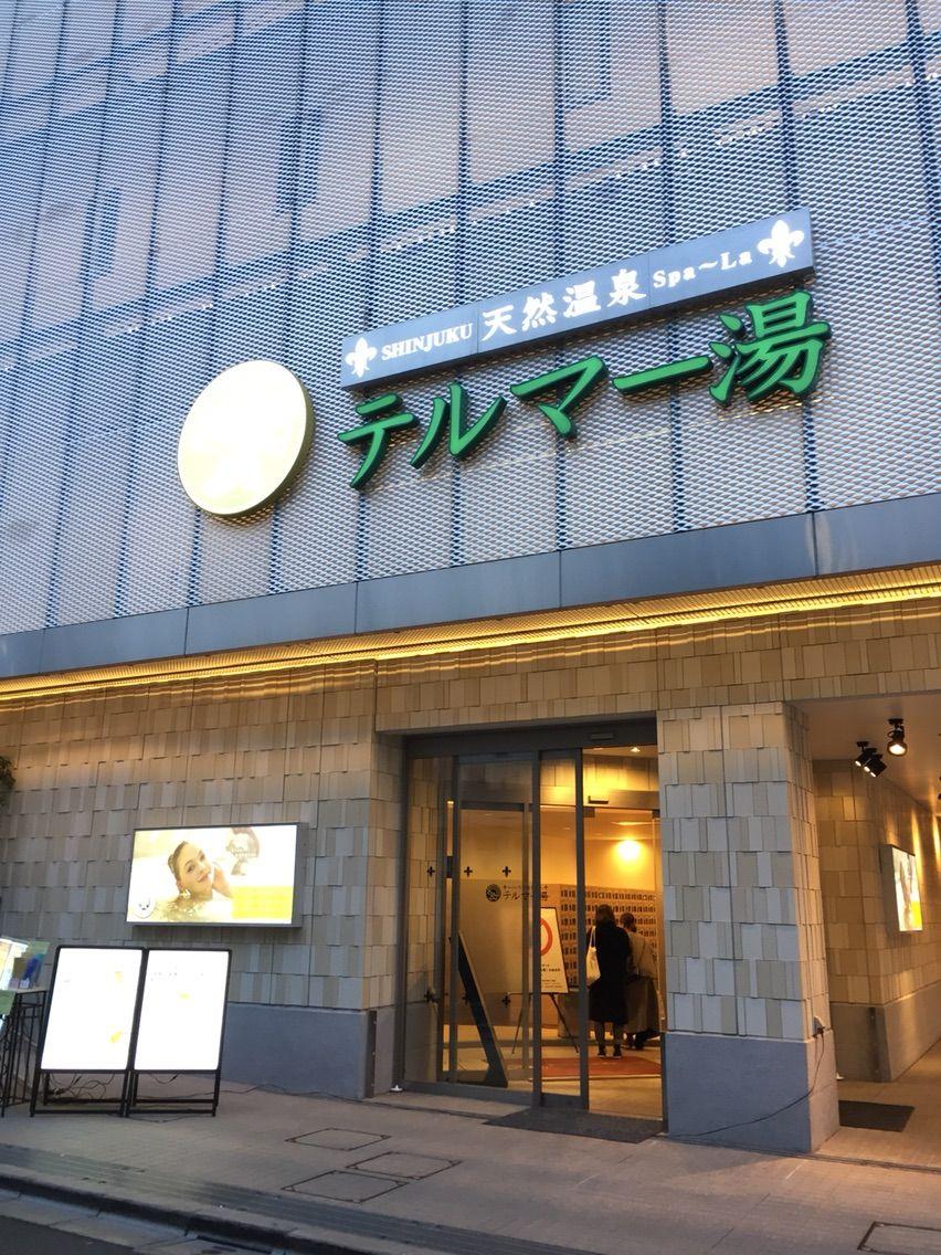 銭湯 東京 スーパー