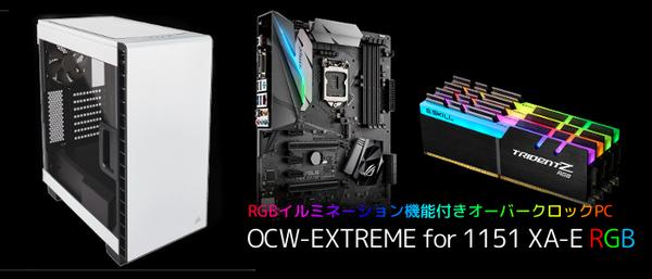 XA-E-RGB-400C