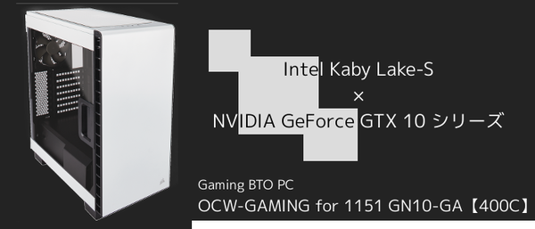 OCW-GAMING for 1151 GN10-GA
