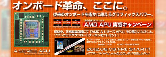 APUキャンペーン