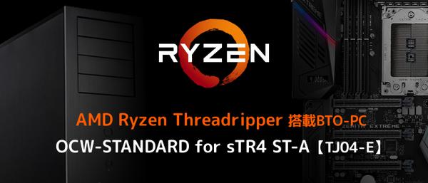Ryzen Threadripper スタンダードモデル