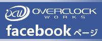 ocw-facebook