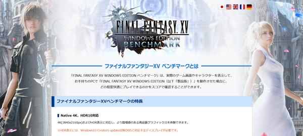 ff_bench_xv