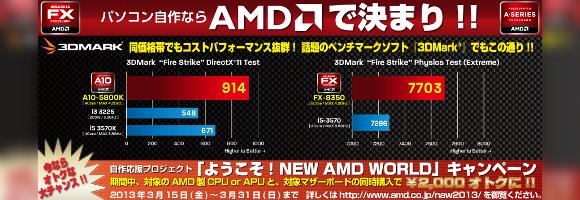 580x200-AMD